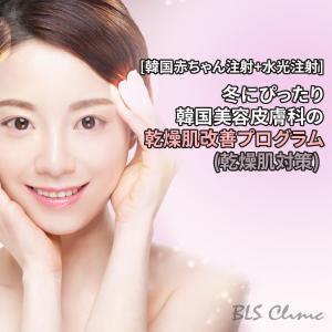 [韓国赤ちゃん注射+水光注射] 冬にぴったり韓国美容皮膚科の乾燥肌改善プログラム(乾燥肌対策)