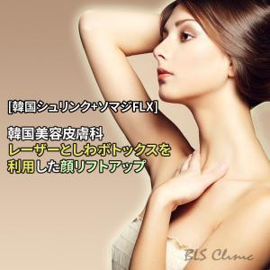 [韓国シュリンク+ソマジ] 韓国美容皮膚科のレーザーとしわボトックスを利用した顔リフトアップ