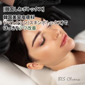 [韓国しわボトックス] 韓国美容皮膚科のドマトクシン(スキンボトックス)ではっきりシワ改善