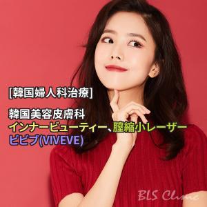 [韓国膣縮小術] ビビブ・レーザー(VIVEVE)、韓国美容皮膚科の婦人科治療