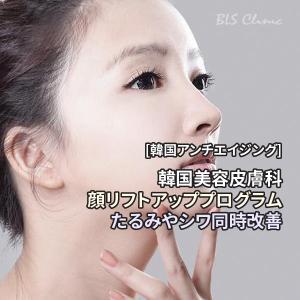 [韓国アンチエイジング] 韓国美容皮膚科の顔リフトアッププログラムでたるみやシワ同時改善