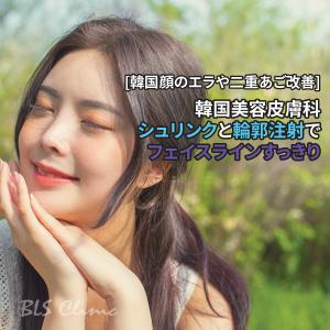 [韓国顔のエラや二重あご改善] 韓国美容皮膚科のシュリンクと輪郭注射でフェイスラインすっきり
