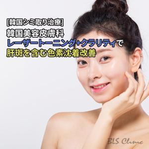 [韓国シミ取り治療] 韓国美容皮膚科のレーザートーニング+クラリティで肝斑を含む色素沈着改善