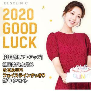 [韓国顔リフトアップ] 韓国美容皮膚科のたるみUP!フェイスラインすっきり新年イベント