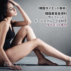 [韓国ダイエット施術] ガールズグループ注射とウルフィット、韓国美容皮膚科のダイエットイベント