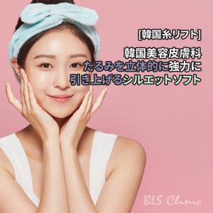 [韓国糸リフト] 韓国美容皮膚科のシルエットソフト、たるみを立体的に強力に引き上げる