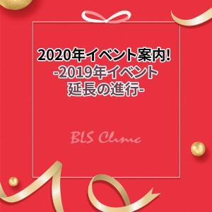 2020年イベント案内! (2019年イベントの延長の進行)