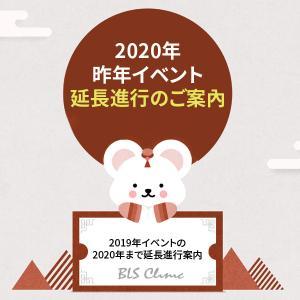 2020年、 昨年イベントの延長進行のご案內 !
