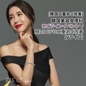 [韓国二重あご改善] 韓国美容皮膚科のあごラインイベントで顔のエラや二重あご改善(Vライン)