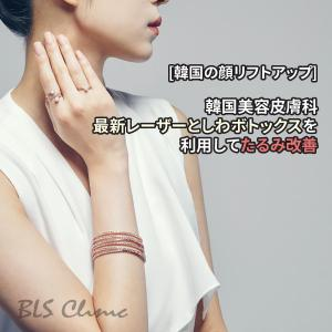 [韓国の顔リフトアップ] 韓国美容皮膚科の最新レーザーとしわボトックスを利用してたるみ改善