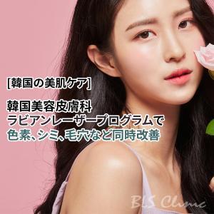[韓国の美肌ケア] 韓国美容皮膚科のラビアンレーザープログラムで色素、シミ、毛穴など同時改善