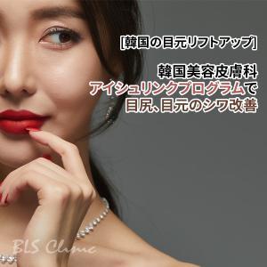 [韓国の目元リフトアップ] 韓国美容皮膚科のアイシュリンクプログラムで目尻、目元のシワ改善
