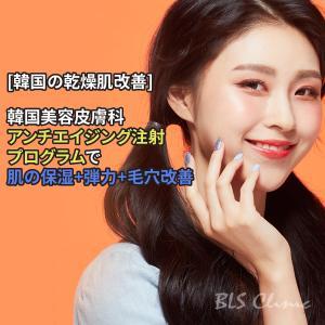 [韓国の乾燥肌改善] 韓国美容皮膚科のアンチエイジング注射プログラムで肌の保湿+弾力+毛穴改善