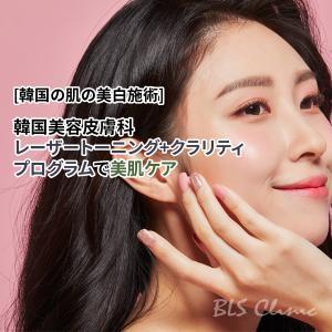 [韓国の肌の美白] 韓国美容皮膚科のレーザートーニング+クラリティ・プログラムで美肌ケア