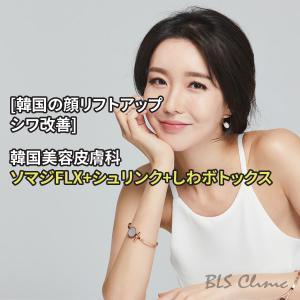 [韓国の顔リフトアップ・シワ改善] 韓国美容皮膚科のソマジFLX+シュリンク+しわボトックス