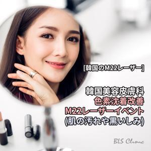 [韓国のM22レーザー] 韓国美容皮膚科の色素沈着改善、M22レーザーイベント/肌汚れや黒いしみ
