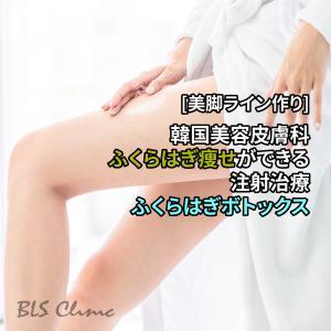 [ふくらはぎボトックス 韓国] 韓国美容皮膚科のふくらはぎボトックス注射・美脚ライン作り