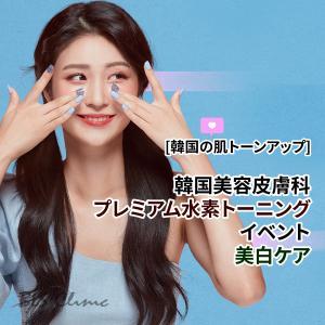 [韓国の水素トーニング] 韓国美容皮膚科のプレミアム水素トーニング・イベントで美白ケア