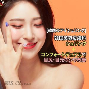 [韓国のアイシュリンク] 韓国美容皮膚科のシュリンク+コンフォートデュアルで目尻・目元のシワ改善