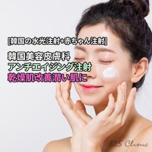 [韓国の水光注射+赤ちゃん注射] 韓国美容皮膚科のアンチエイジング注射・乾燥肌改善潤い肌に