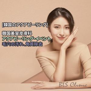 [韓国のアクアピーリング] 韓国美容皮膚科のアクアピーリング・イベントで毛穴の汚れ、角質除去