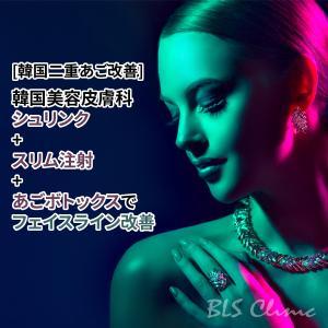 [韓国二重あご改善] 韓国美容皮膚科シュリンク+スリム注射+あごボトックスでフェイスライン改善