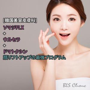 [韓国美容皮膚科] ソマジFLX + ウルセラ + ドマトクシン、顔リフトアップの最強プログラム