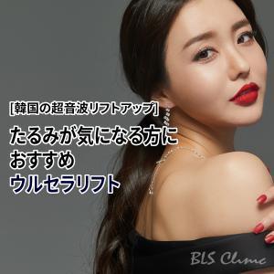 [韓国の超音波リフトアップ] たるみが気になる方におすすめ、ウルセラリフト