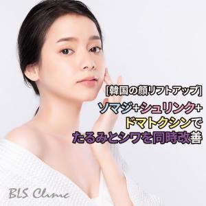 [韓国の顔リフトアップ] ソマジ+シュリンク+ドマトクシンでたるみとシワを同時改善