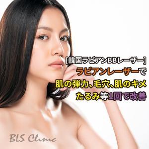 [韓国ラビアンBBレーザー]ラビアンレーザーで肌の弾力、毛穴、肌のキメ、たるみ等1回で改善