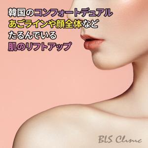 韓国のコンフォートデュアルであごラインや顔全体などたるんでいる肌のリフトアップ