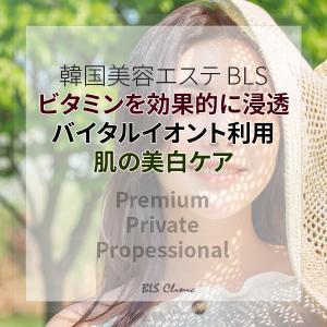 韓国美容エステ BLS、ビタミンを効果的に浸透するバイタルイオントを利用した肌の美白ケア