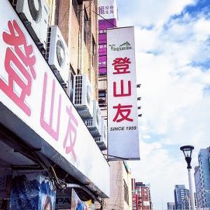 2019 台湾出張 3日目-1
