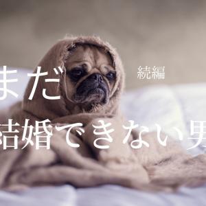 【まだ結婚できない男】6話ネタバレ。磯村勇人演じるまどかのいとこが桑野の恋のキューピッドに?やっくんの正体も明らかに!