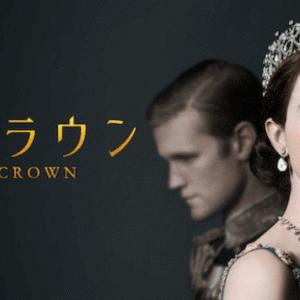 【ザ・クラウン】シーズン1(3話・4話)ジョージ6世の崩御で王室は混乱!チャーチルの強かさも明るみに!?