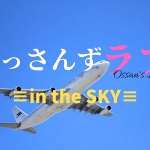 【おっさんずラブinthesky】4話。主題歌はシノさん目線!? 春田とくっつく相手は誰!?