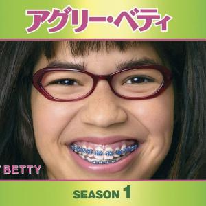【アグリー・ベティ】シーズン1のあらすじと見どころ。醜いアヒルの子じゃ終わらない!