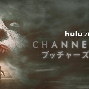 Channel ZERO:シリーズ【ブッチャーズ・ブロック】追い詰められたとき人は何を選ぶのか?