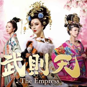 【武則天-The Empress-】あらすじネタバレ27話・28話。