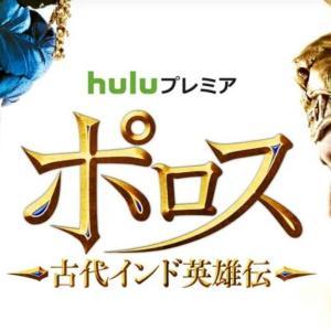 【ポロス~古代インド英雄伝~】シーズン3第16~20話。あらすじネタバレと感想。