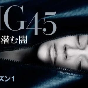 【RIG45】シーズン1第1話・2話ネタバレ考察。全キャラの考察も!