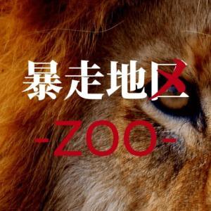 『暴走地区-ZOO-』シーズン1ネタバレ。全世界の動物vs人類! 人類存続を掛けた前代未聞の究極サバイバルドラマだった。
