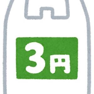 コンビニのレジ袋が3円になると使う人は減るのか