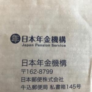 障害年金の申請から3ヶ月!日本年金機構から書類が来た