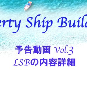 【LSB】予告Vol .3 コンテンツ詳細とサポート内容解禁!