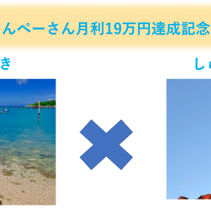 コンサル生のしゅんぺーさんが月利19万円達成!記念に対談音声公開