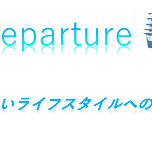 【Departure】全く新しいコンサル企画やります