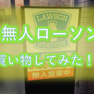 無人のローソンが横浜の氷取沢に誕生!気になる店内を徹底解説