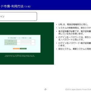 日本の電力マーケットの展望③  ベースロード市場の実務・オペレーション