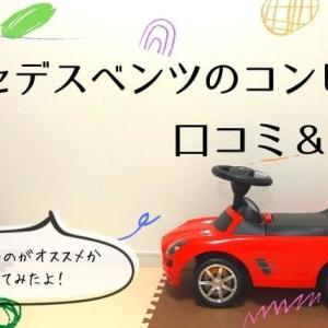 子供用メルセデスベンツのおもちゃ(コンビカー)の口コミ。取り扱い店舗やレビュー・評判。YouTube「セイキンTV」でも話題。
